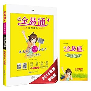 Fourth grade math textbook synchronization (Qingdao edition full color version) Autumn 2016 primary...