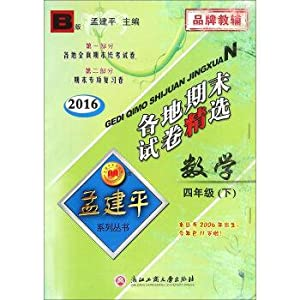 Featured papers around the end of the period: Mathematics (fourth grade B Version 2016)(Chinese ...