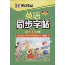Dots copybook copybook English synchronization: In fifth grade book (third grade starting point ...