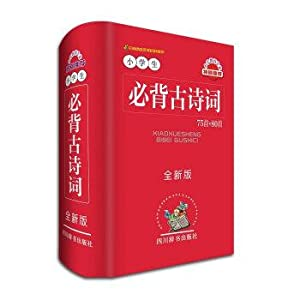 Pupils Bibei ancient poetry 75 + 80 Preferences (New Edition)(Chinese Edition): ZUAN CHU ZHU
