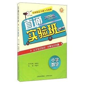 Straight experimental class: Primary Mathematics(Chinese Edition): LI SHENG PING . YANG RUI GUANG ...