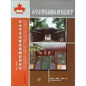 Mo Xuan Tong Primary School Yan Qin: ZHAO YONG HAI