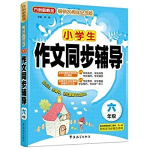 Pupils writing synchronous tutoring (sixth grade) (Fangzhou new concept of selling Twentieth ...