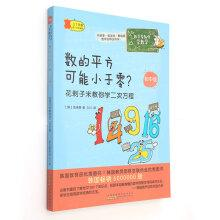 You learn math tutor Mathematics (Junior High School) The square may be less than zero: Flower ...
