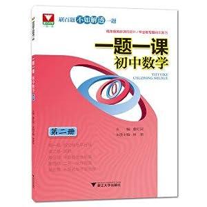 A lesson title. Junior Math Book 2(Chinese: HUI HONG MIN