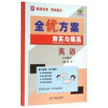 English (under seventh grade R)(Chinese Edition): JIANG KE BIAN
