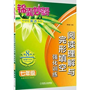Tips wonderful solution Students' English reading comprehension and cloze series of intensive ...