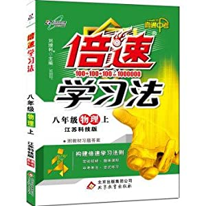 2016 Autumn speed learning eighth grade physical Suke Edition (Vol.1)(Chinese Edition): LIU ZENG LI...
