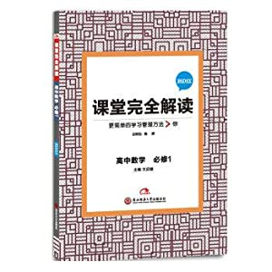 Version 2017 Wang Houxiong classroom learning plan fully interpret high school mathematics (...