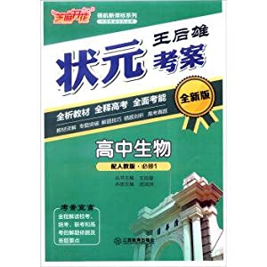 Zhimakaihua pilot New Standard Series: Wang Houxiong champion high school biology test case (a new ...
