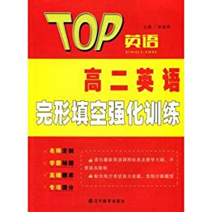 2016 Autumn TOP English Series: High School English Cloze intensive training(Chinese Edition): ...