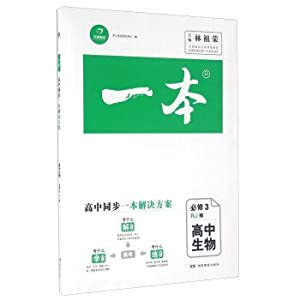 A: high school biology (compulsory 3 RJ Edition)(Chinese Edition): LIN ZU RONG . KAI XIN KAO SHI ...