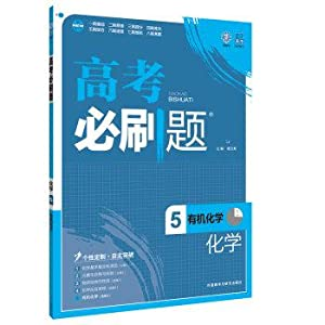 Version tree over 2017 college entrance examination will brush chemical title 5 (organic chemistry)...