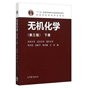 Inorganic Chemistry (under the 3rd edition)(Chinese Edition): SONG TIAN YOU