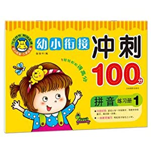 Young hippo cultural convergence sprint 100 points Workbook 1 Pinyin(Chinese Edition): ZOU LI PING ...