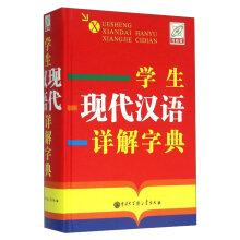 Encyclopedia of China Publishing House Detailed Dictionary of Modern Chinese Students(Chinese ...