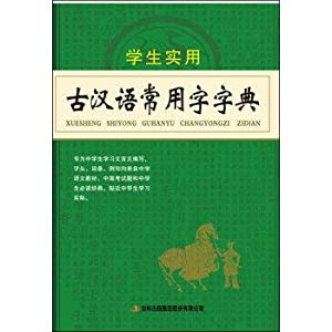 Students practical ancient Chinese characters commonly used dictionary(Chinese Edition): JI LIN CHU...