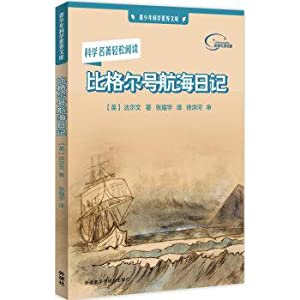 Beagle Voyage Diary (Teen scientific literacy libraries)(Chinese: YING ] DA