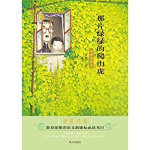 Reading Baicaoyuan aesthetic product lines: the patch of green ivy (classic American picture books ...