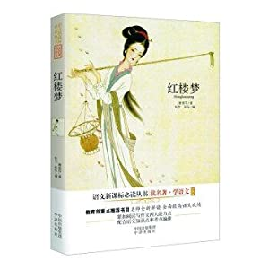 Dream of Red Mansions(Chinese Edition): CAO XUE QIN