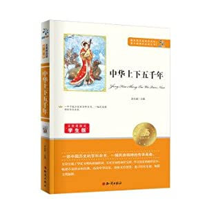 China five thousand years accessibility recommended by the Ministry of Education Student reading ...