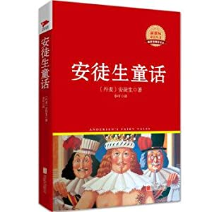 Andersen's Fairy Tales series New Curriculum reading books Redskins(Chinese Edition): DAN MAI ...