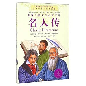Celebrity Biography(Chinese Edition): FA ] LUO MAN LUO LAN ZHU