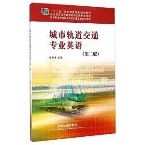 Urban Rail Transit Professional English (Second Edition) Higher Professional Education in Urban ...