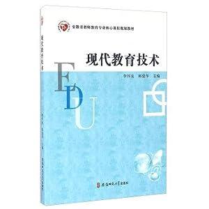 Modern Educational Technology(Chinese Edition): LI HUAI LONG