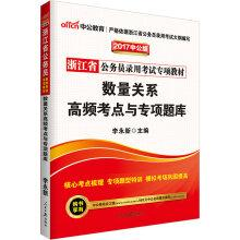The public version of the 2017 civil service examination special materials. Zhejiang Province: a ...