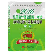 2016 National CPA Examination Authority questions over the years refined solution expert audit(...