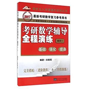 2017 Latest PubMed reference book Mathematics Review: LV XIN MIN