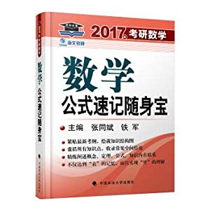 2017 Haven PubMed PubMed mathematical formula shorthand Mobile Link(Chinese Edition): ZHANG TONG ...