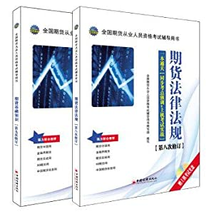 Series 2 Set futures futures laws and regulations. futures basics(Chinese Edition): QUAN GUO QI HUO...