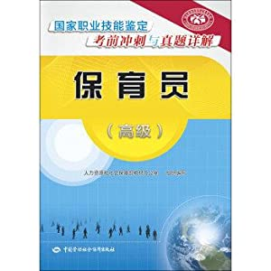 Nurses (advanced) National Occupational Skill Testing exam sprint and Zhenti Detailed(Chinese ...