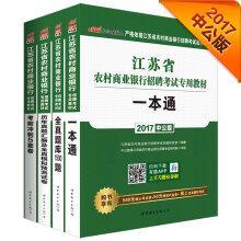 2017 Jiangsu Rural Commercial Bank recruitment exam: JIANG SU SHENG