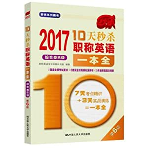 2017-10 days spike titles in English a full integrated class B level (6th Edition)(Chinese Edition)...