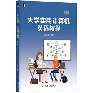 Practical College English in Computer (2nd Edition)(Chinese: LV YUN XIANG