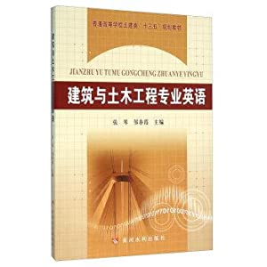 Architecture and Civil Engineering English(Chinese Edition): ZHANG QIN . ZOU CHUN XIA BIAN