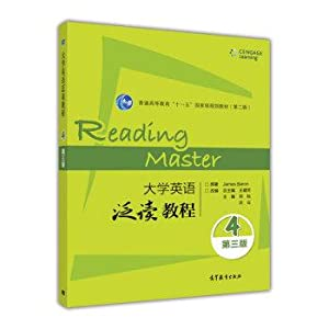 College English Extensive Reading Course 4 (3rd Edition)(Chinese Edition): James . Baron ZHU
