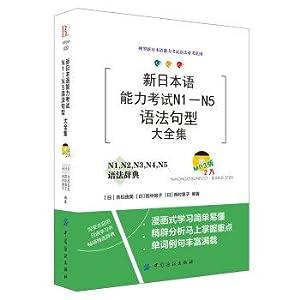 New Japanese Language Proficiency Test N1-N5 grammar: JI SONG YOU