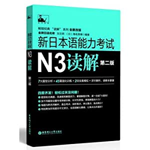 New JLPT N3 Reading (Second Edition)(Chinese Edition): LIU WEN ZHAO