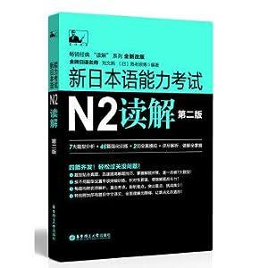 New Japanese Language Proficiency Test N2 Reading: LIU WEN ZHAO