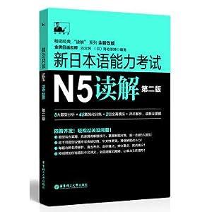 New Japanese Language Proficiency Test N5 Reading: LIU WEN ZHAO