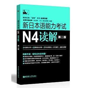 New Japanese Language Proficiency Test N4 Reading: LIU WEN ZHAO