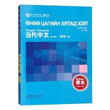 Contemporary Chinese (entry-level textbook Mongolian Edition)(Chinese Edition): WU ZHONG WEI BIAN