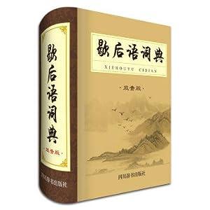 Twisters Dictionary (double check board)(Chinese Edition): WANG TAO YU . SUN YU FEN ZHU