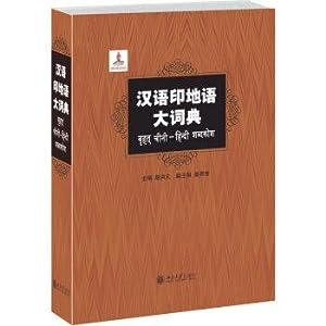 Chinese Hindi Dictionary(Chinese Edition): YIN HONG YUAN