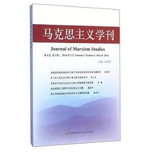 Marxism Journal (Volume 4 Volume 1 March: LIU GUAN JUN