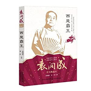 Concubine(Chinese Edition): YUAN KUO CHENG
